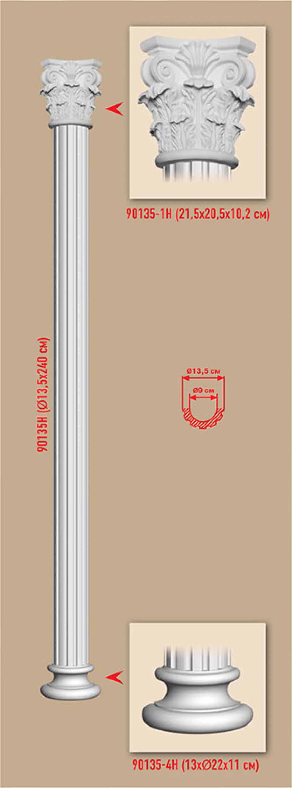 Полуколонна DECOMASTER 90135-H