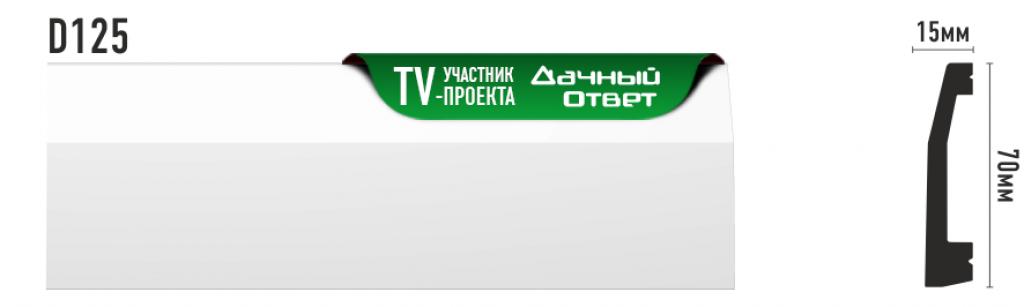 Плинтус напольный DECOMASTER D125ДМ