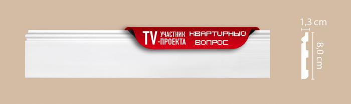 Плинтус напольный DECOMASTER A005